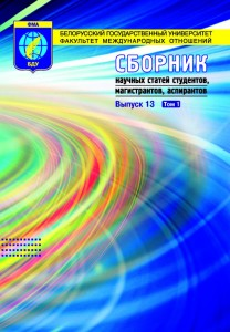 sbornik 13_tom1_cover