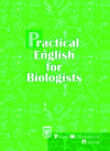 05_English_for_Biologists2_Q